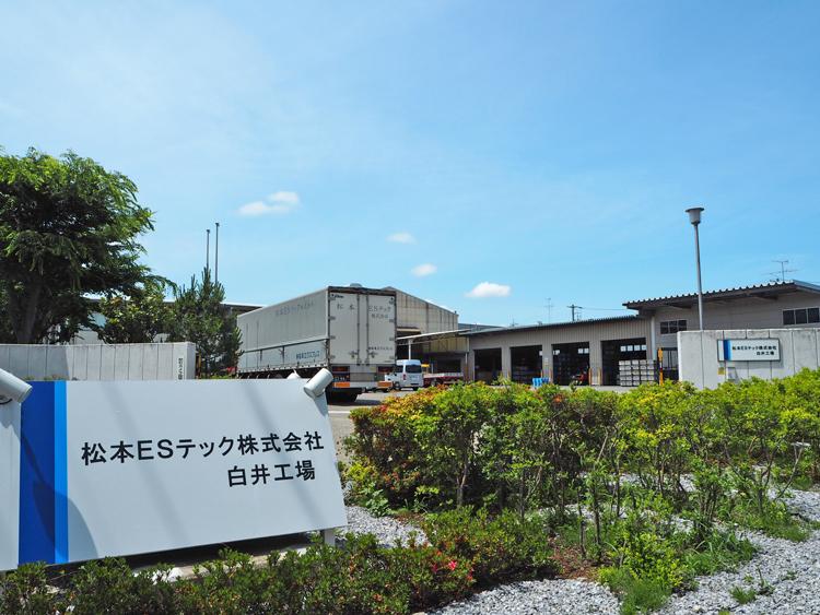 松本ESテック株式会社 白井工場